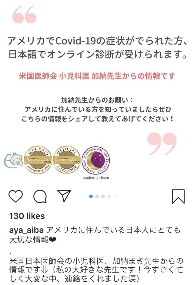 日本語オンライン診断:コロナ症状が出たら